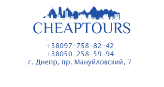 Cheap Tours